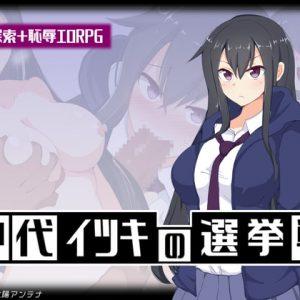 Kamishiro Itsuki's Election