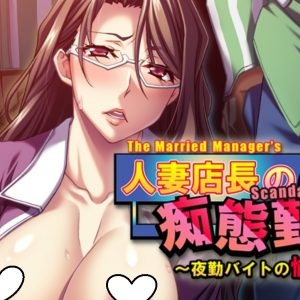 The Married Manager's Scandalous Services - The Pleasures of the Night Shift