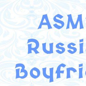 ASMR Russian Boyfriend